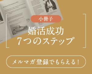 小冊子 婚活成功7つのステップ メルマガ登録でもらえる!