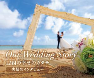 Our Wedding Story 12組の幸せのカタチ〜夫婦のインタビュー